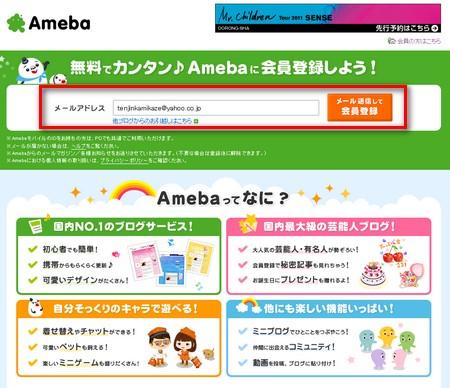 ameba01.jpg