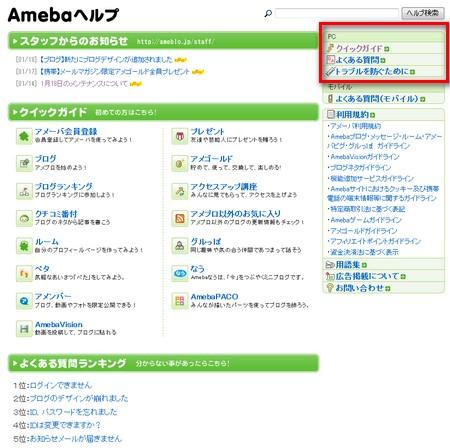ameba10.jpg