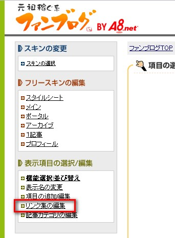 fanblog07.jpg